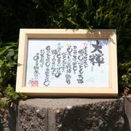 名前詩の書 2Lサイズ ¥5,500