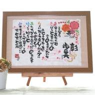 名前詩 B4サイズ ¥8,000~