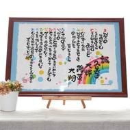 家族みんなの名前詩の書(A3)¥9,000~