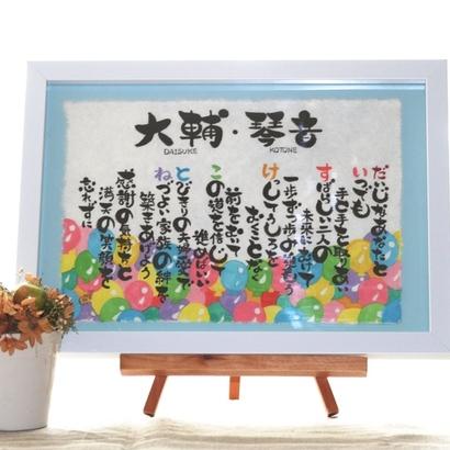 結婚のお祝いに書のプレゼントはいかがですか?    A4サイズ ¥7,000~