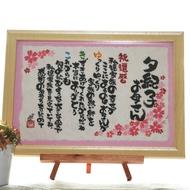 名前詩 A4サイズ ¥7,000~