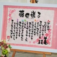 【一点もの】祝!お祝いのプレゼントはいかがですか? ¥7,000円~