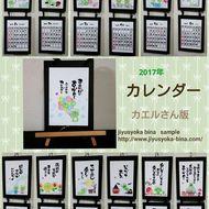 【残りわずか】平成29年カレンダー【カエル版】 (¥1,250送料込)