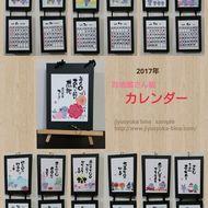 【残りわずか】平成29年カレンダー【お地蔵さん版】 (¥1,250送料込)