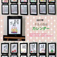 【残りわずか】平成29年カレンダー【とり版】 (¥1,250送料込)
