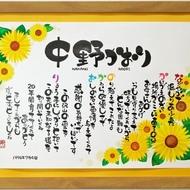 「ひまわり」のイラスト (感謝・応援したい人へ・出産祝いの贈り物・家族の書におすすめ)