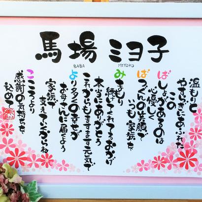 「小花」のイラスト  (退職祝い・誕生日・還暦などの贈り物におすすめ)
