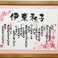 「さくら」のイラスト  (還暦・米寿などの贈り物・新築祝い・出産祝いにおすすめ)