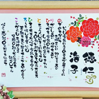 「ダリアの花」のイラスト (結婚祝い・還暦・米寿など・結婚記念日の贈り物におすすめ)