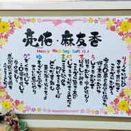 「花・リボン」のイラスト (ウェルカムボード・結婚祝い・出産祝いの贈り物におすすめ)