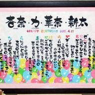 「風船」のイラスト  (ウェルカムボード・誕生日のお祝い・結婚祝い・出産祝いにおすすめ)