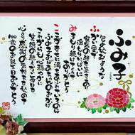「牡丹」のイラスト  (退職祝い・感謝応援したい人へ・還暦・米寿などの贈り物におすすめ)