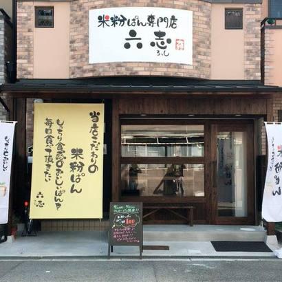 新規のお店のデザイン【のぼり旗・看板・お店のモットー】
