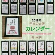 【新着!!】平成30年カレンダー【干支の犬版】