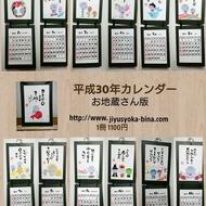 【新着!!】平成30年カレンダー【お地蔵さん版】