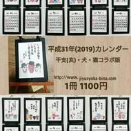 【新着!!】平成31年カレンダー(干支(亥)・犬・猫 コラボ 版)