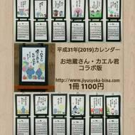 【新着!!】平成31年カレンダー(お地蔵さん・カエル 版)