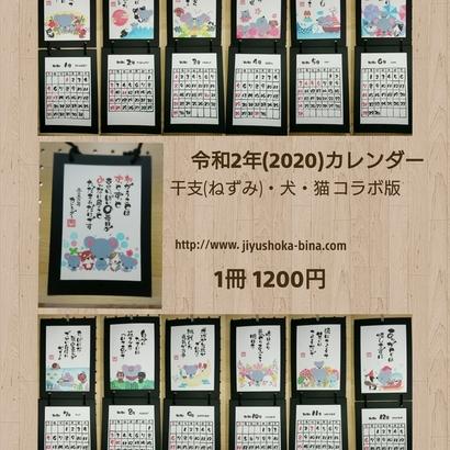 令和2年(2020年)カレンダー(干支(ねずみ)・犬・猫 コラボ 版)