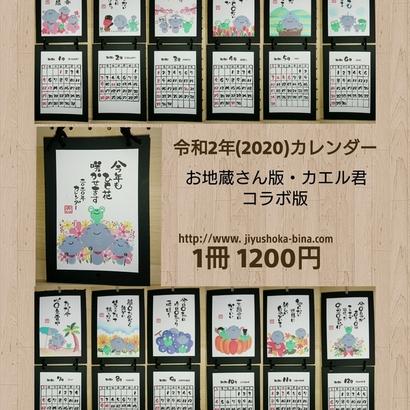 令和2年(2020年)カレンダー(お地蔵さん・カエル 版)