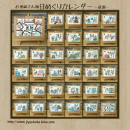 【新着!】お地蔵さんの日めくりカレンダー