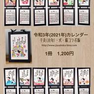 令和3年(2021年)カレンダー(干支(うし)・犬・猫 コラボ 版)