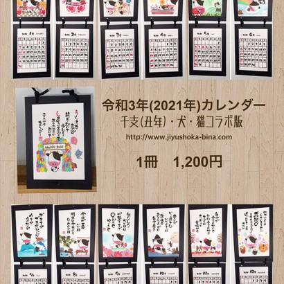 【新着!】令和3年(2021年)カレンダー(干支(うし)・犬・猫 コラボ 版)
