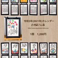 令和3年(2021年)カレンダー(お地蔵さん・カエル 版)