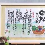 祝米寿 由松おじいちゃん
